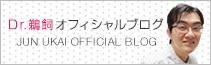 bnr_blog_ukai