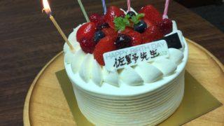 佐野先生お誕生日